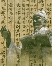 King Sejong the Great and Han-gǔl